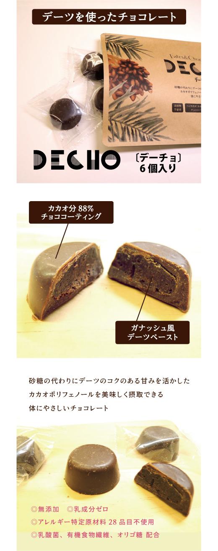 DECHO〔デーチョ〕 デーツを使ったチョコレート